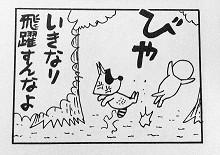 いきなり飛躍すんなよ!!