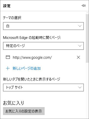Surface RT の Windows 8 の設定メニューの下端