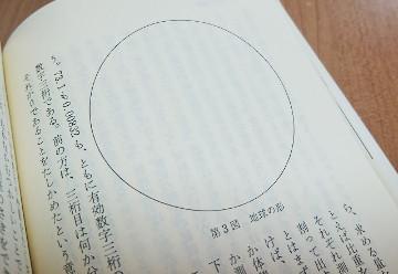 第3図 地球の形