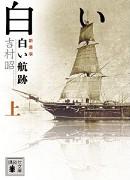 白い航跡 (上)