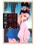 『沈夫人の料理人』(1)