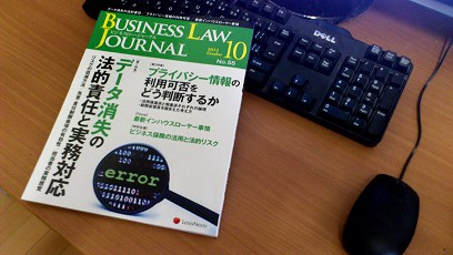 Business Law Journal [Oct 2012]