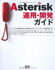 Asterisk 運用・開発ガイド